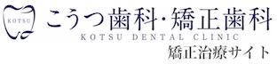 吹田・箕面・豊中の「北千里矯正歯科センター」山田駅近く/安心・安全な歯科矯正治療を